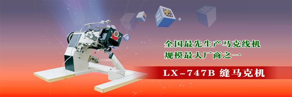 东莞市陆兴工业自动化必发88有限公司/陆鑫鞋机